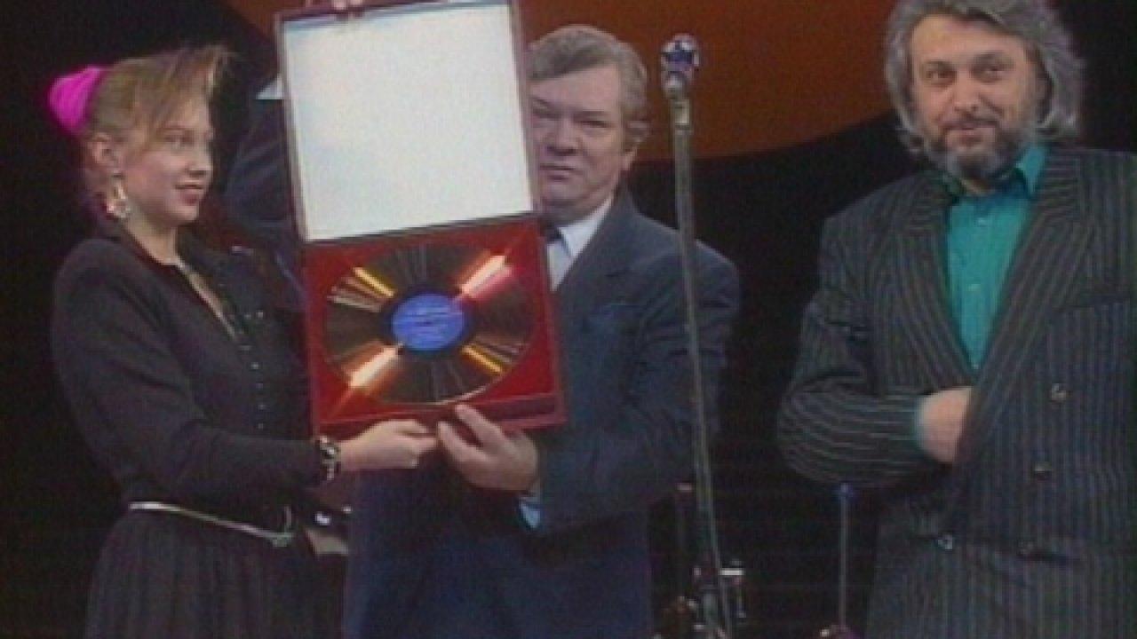 «Золотой диск-90» Вячеслава Добрынина