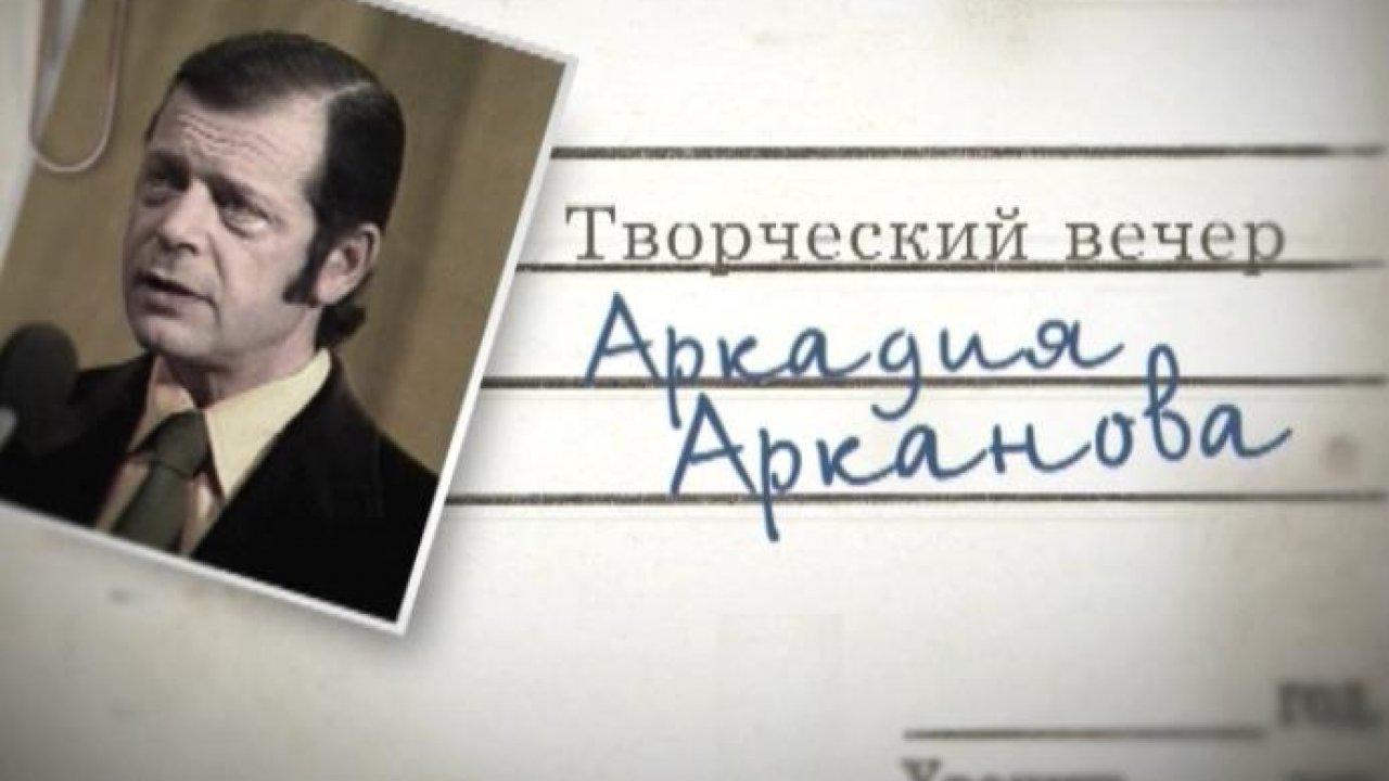 Творческий вечер Аркадия Арканова