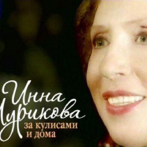 Инна Чурикова. Закулисами идома