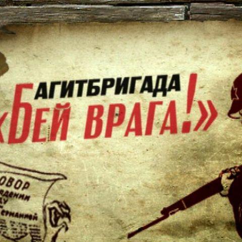 Агитбригада «Бей врага!»
