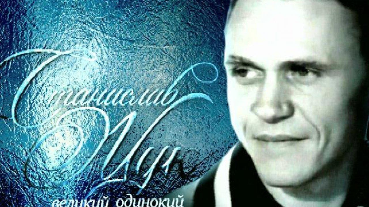 Станислав Жук. Великий одинокий