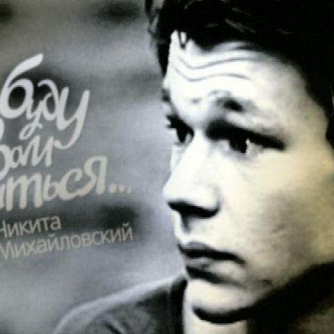 Никита Михайловский. Ябуду вам сниться