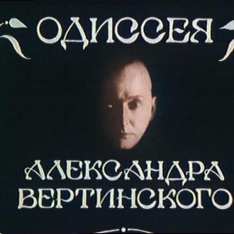 Одиссея Александра Вертинского