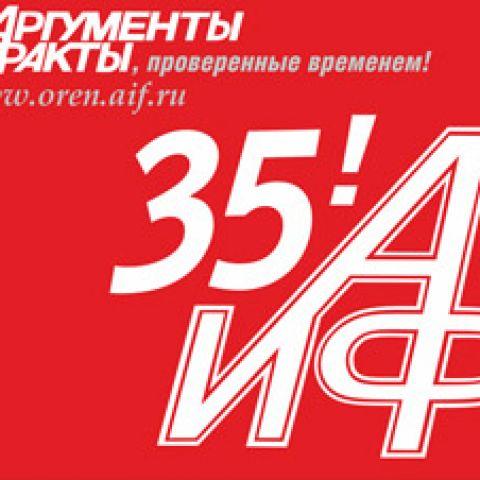 """К 35-летию """"АиФ"""""""