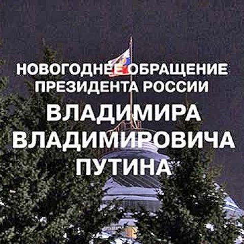 Новогоднее обращение Президента РФ В. В. Путина Новогоднее обращение Президента Российской Федерации В. В. Путина.
