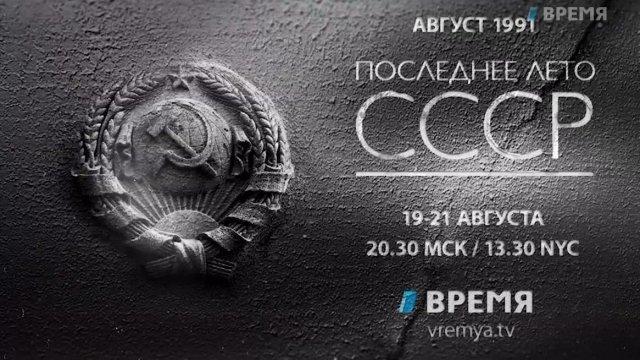 Премьера на телеканале «Время»: специальный проект «Последнее лето СССР»