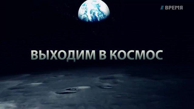 «Космическая неделя» вместе с телеканалом «Время»