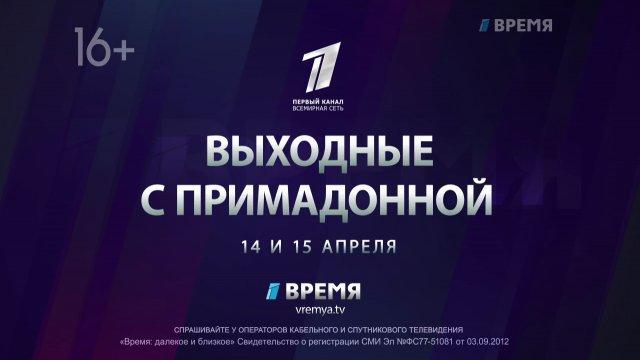 День рождения Аллы Пугачёвой на телеканале «Время»