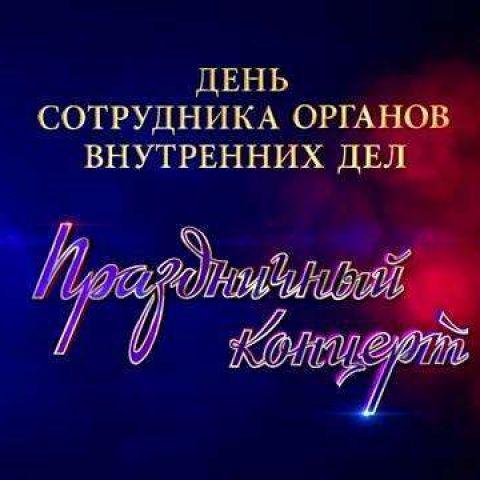 День сотрудника органов внутренних дел. Праздничный концерт